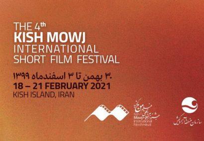 برگزاری چهارمین جشنواره فیلم «موج» دو روز به تعویق افتاد