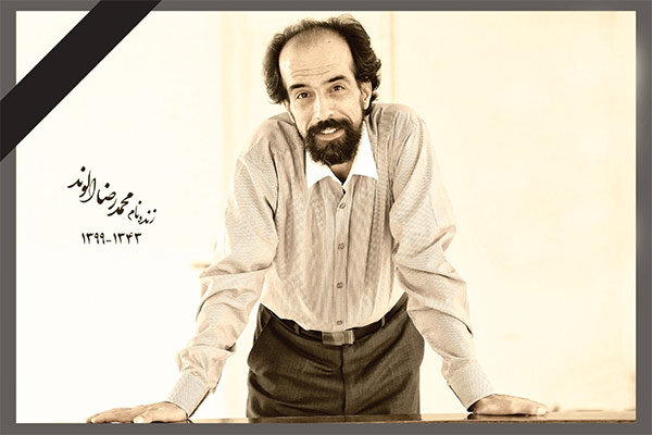 تسلیت معاون هنری ارشاد برای درگذشت محمدرضا الوند