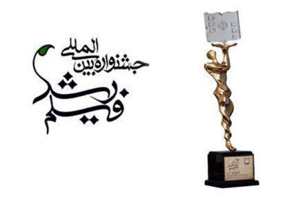 چه بر سر قدیمیترین جشنواره فیلم ایران آمده؟