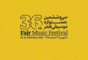 جشنواره موسیقی فجر مجازی شد