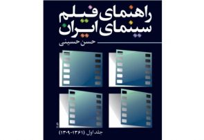 انتشار «راهنمای فیلم سینمای ایران»