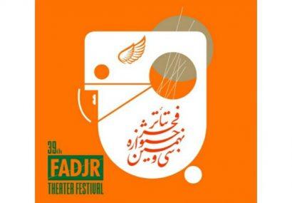 تقدیم روز پایانی جشنواره تئاتر فجر به شهید سلیمانی
