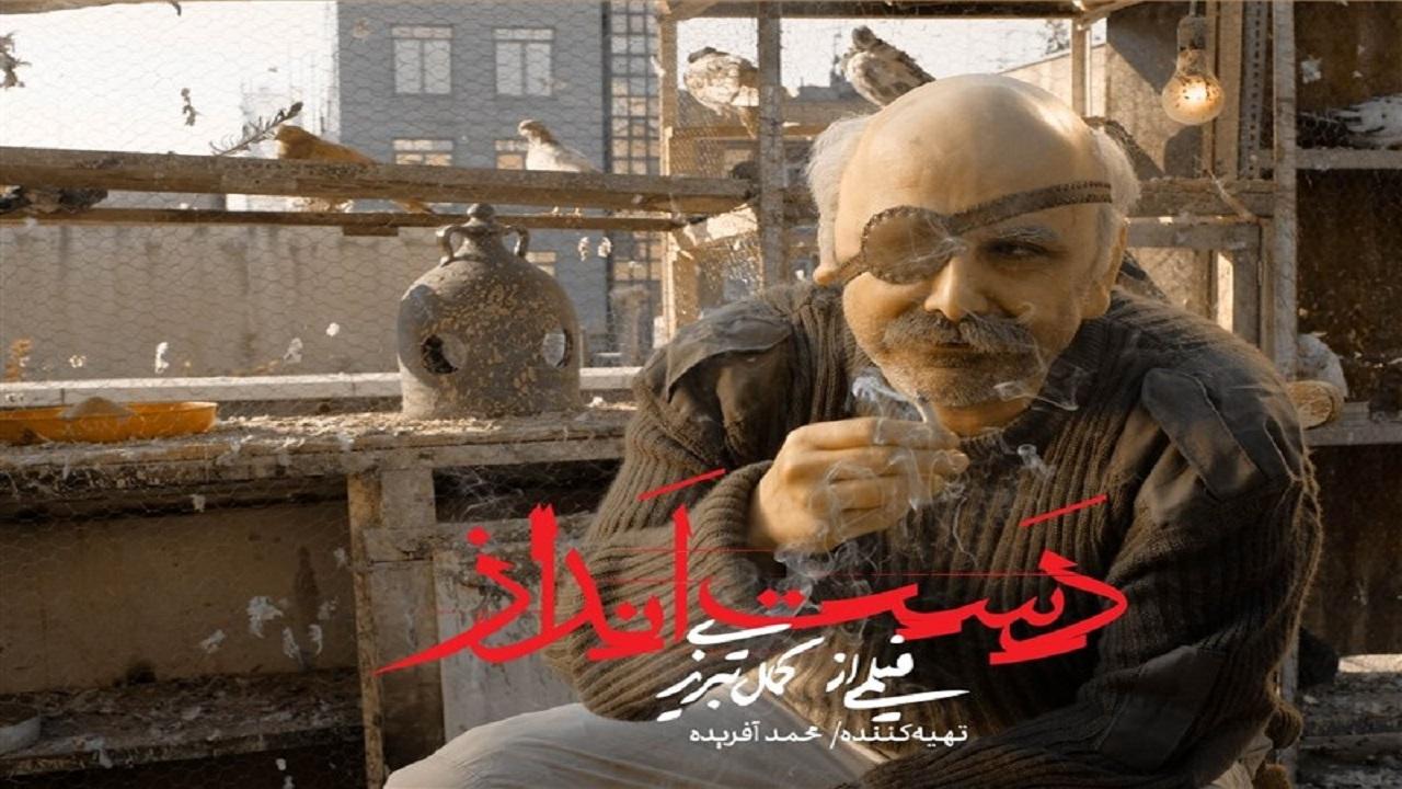 «دستانداز» کمال تبریزی در صف اکران