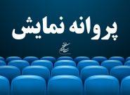 دو فیلم جشنواره فجر پروانه نمایش گرفتند