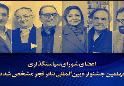 اعضای شورای سیاستگذاری چهلمین جشنواره بین المللی تئاتر فجر معرفی شدند