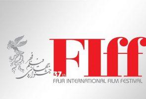 ۲۵۰ فیلم ایرانی متقاضی جشنواره جهانی فجر/ فیلمسازان فرصت ثبتنام دارند