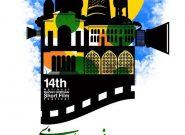 آثار جشنواره ملی فیلم کوتاه رضوی بیش از ۳۵۰۰۰ بار دیده شد