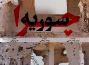 «چرا سوریه؟» به شبکه نمایش خانگی رسید