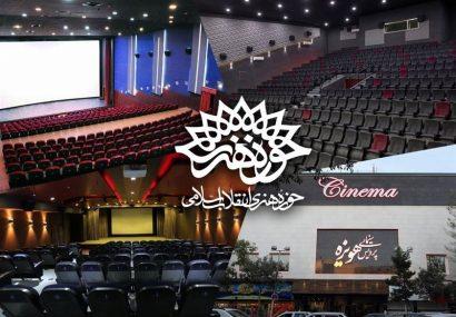 تغییر کاربری سینمای حوزه هنری تکذیب شد