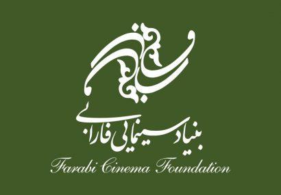 بنیاد سینمایی فارابی برای مرمت فیلمها پیش قدم شد