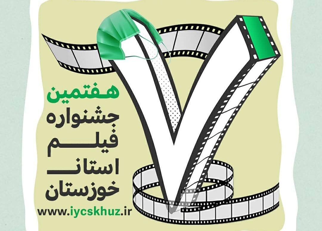 کرونا جشنواره فیلم کوتاه خوزستان را به تعویق انداخت