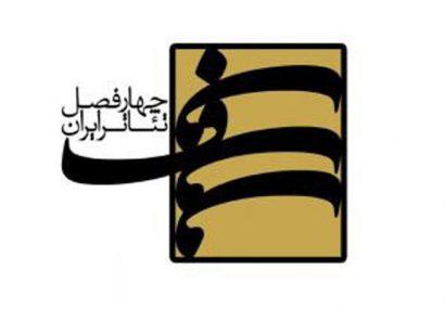 انتشار فراخوان ششمین دوره پروژه «چهار فصل تئاتر ایران»
