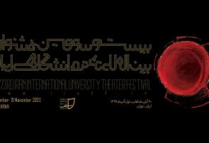 جدیدترین خبر از جشنواره تئاتر دانشگاهی