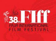 ۳۱۲ فیلم ایرانی متقاضی حضور در سیوهشتمین جشنواره جهانی فجر شدند