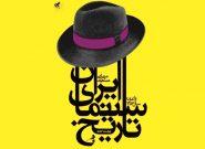 چاپ سیزدهم کتاب «تاریخ سینمای ایران»