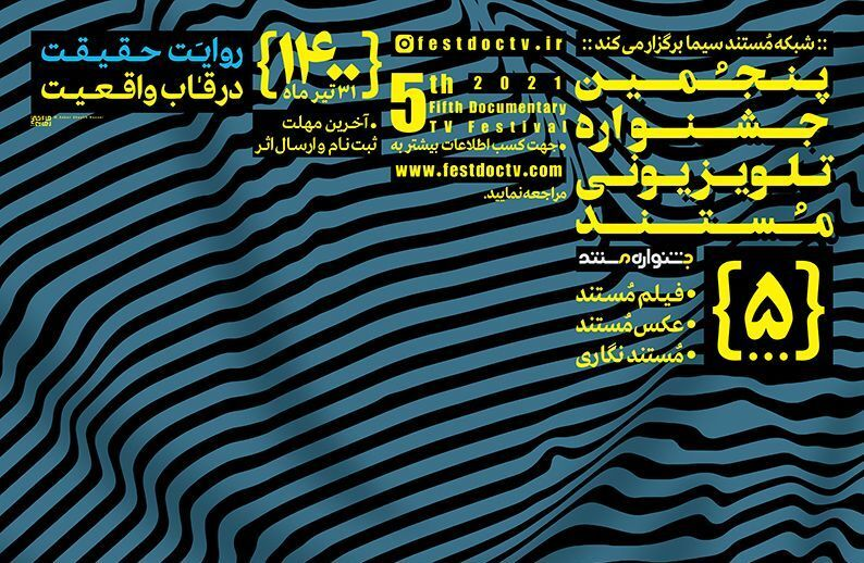 فراخوان پنجمین جشنواره تلویزیونی مستند اعلام شد
