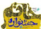 معرفی برگزیدگان جشنواره داستاننویسی خاتم