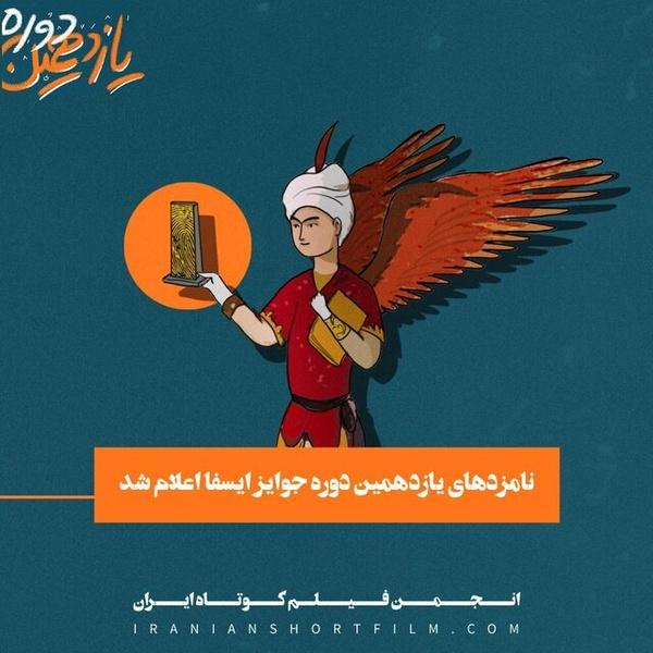 مرحلۀ دوم داوری جایزه آکادمی فیلم کوتاه ایران برگزار شد