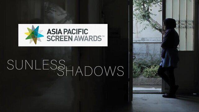 رقابت مستند «سایههای بیخورشید» در جوایز آسیاپاسفیک