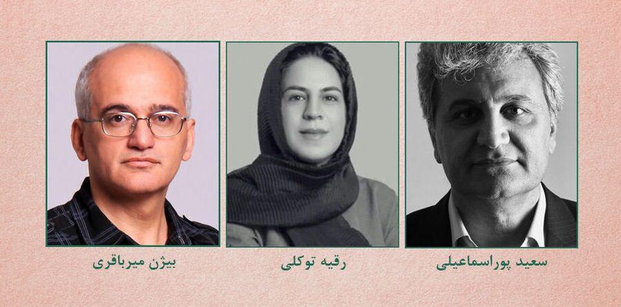 معرفی داوران بخش فیلم کوتاه مسابقه فیلمنامه و نمایشنامه کانون