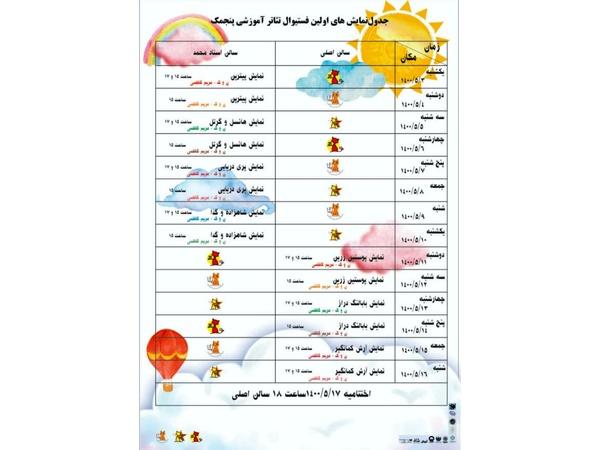 جدول اولین جشنواره آموزشی تئاتر پنجمک