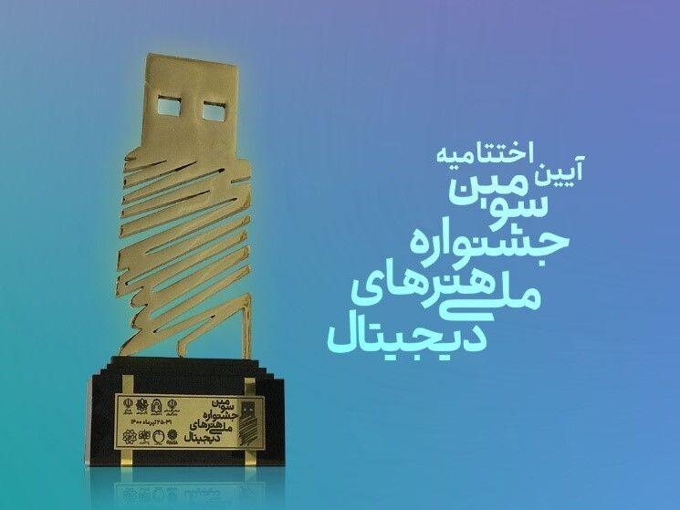 سومین جشنواره ملی هنر دیجیتال با معرفی برگزیدگان به کارخود پایان داد